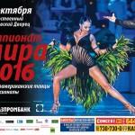 Танцевать в Кремле на Чемпионате мира — это самое лучшее, что может испытать танцор на паркете