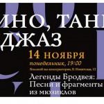 «ЛЕГЕНДЫ БРОДВЕЯ: ПЕСНИ И ФРАГМЕНТЫ ИЗ МЮЗИКЛОВ»  В БОЛЬШОМ ЗАЛЕ КОНСЕРВАТОРИИ