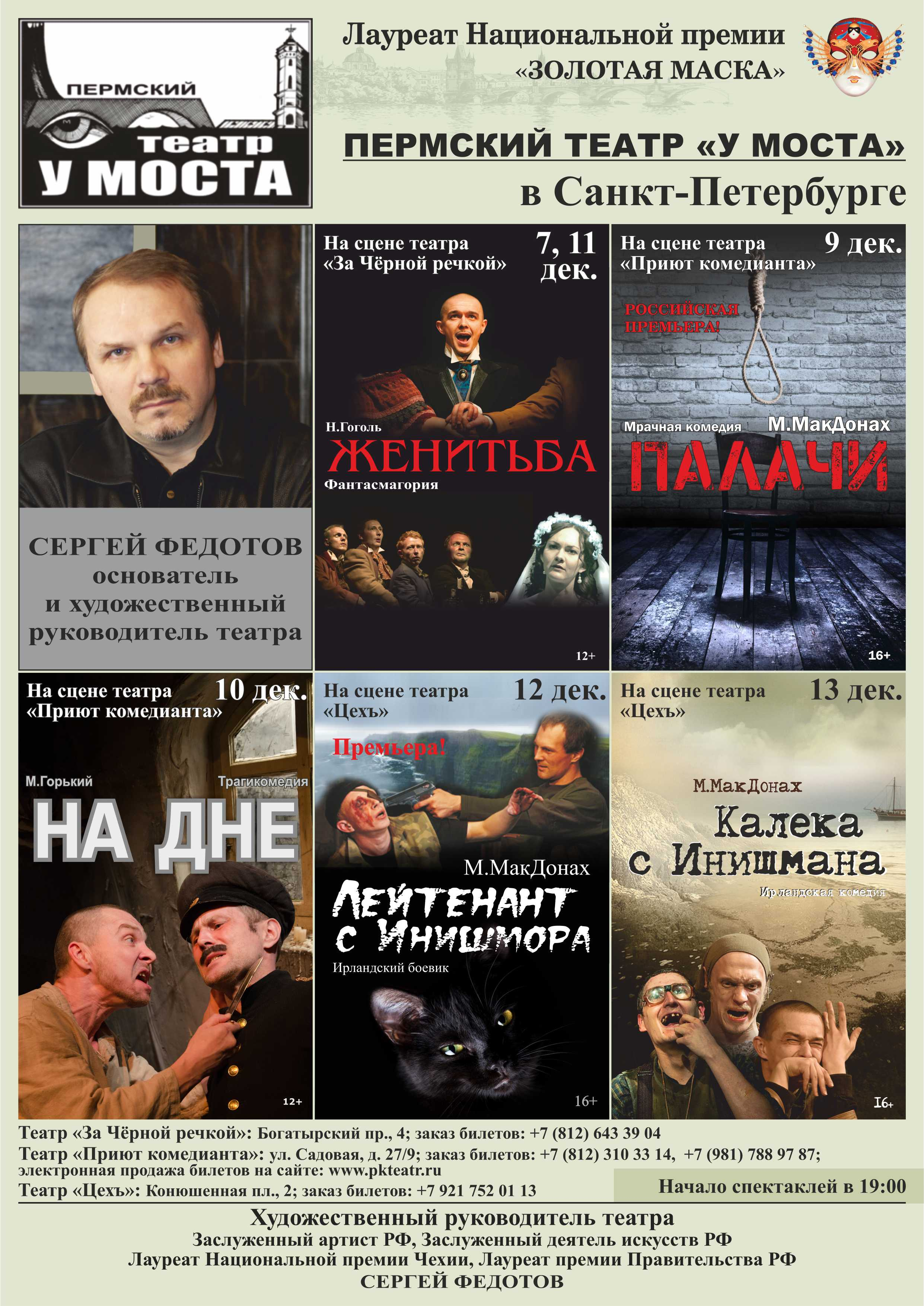 Новости в омске сегодня россия иртыш