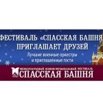 Впервые!  Концерт «Фестиваль «Спасская башня»  приглашает друзей»!