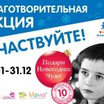 «Детский мир» приглашает принять участие в новогодней благотворительной акции