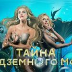 Благотворительный сеанс шоу «Тайна подземного моря»