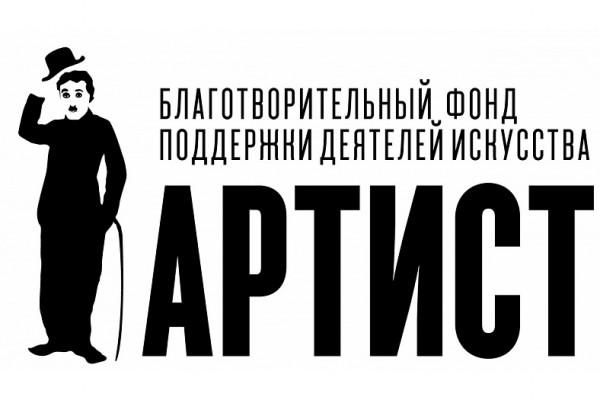 """Фонд """"Артист"""" и Мария Миронова проведут на фестивале """"Путешествие в Рождество"""" акцию в поддержку пожилых актеров"""