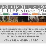 Выставка-ретроспектива натюрморта  ТИХАЯ ЖИЗНЬ — STILL LIFE   c 1940…since 1940…