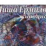 «СМОТРЮ ВВЕРХ» выставка живописи — художник Миша Ермилов 19 января  – 3 февраля  2017 г.