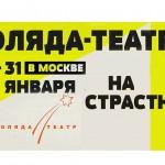 ФЕСТИВАЛЬ «КОЛЯДА-ТЕАТР «НА СТРАСТНОМ»