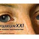 Выставка #пушкинXXI,  подготовленная Государственным музеем А.С. Пушкина