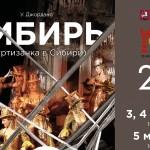 Сибирские страсти в «Геликоне»