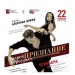 В театре «Новая опера» пройдет вечер авторской хореографии Андрея Меркурьева