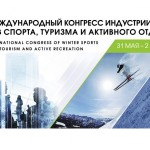 XIII Международный Конгресс индустрии зимних видов спорта, туризма  и активного отдыха состоится в Москве