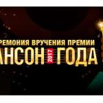XVI церемония вручения музыкальной премии «Шансон года»