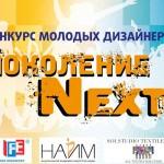 Конкурс «Поколение NEXT – ВЕСНА-2017», голосование началось