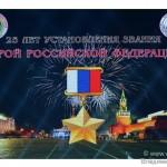 25 лет званию Герой Российской Федерации