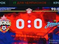 ПФК ЦСКА — Зенит — 0:0