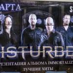 Disturbed о предстоящих концертах в России