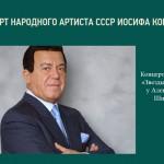 Концерт Народного артиста СССР Иосифа Кобзона