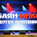 Весь вечер в Кремле звучал баян