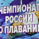 10 апреля в Москве стартовал чемпионат России по плаванию 2017 года