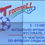 Пресс-конференция, посвященная Футбольно-музыкальному фестивалю «Арт-Футбол»