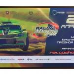 Пресс-конференция, посвященная международным соревнованиям Rally Masters Show 2017