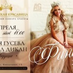 Национальный конкурс красоты «РОССИЙСКАЯ КРАСАВИЦА  2017»