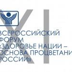 Вероника Скворцова и Лео Бокерия откроют Всероссийский форум «Здоровье нации – основа процветания России»