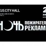 Ночь пожирателей рекламы в Москве 2017