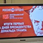 Заседание Зиновьевского клуба  на тему: «Итоги первых ста дней президентства Дональда Трампа»