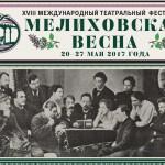 XVIII МЕЖДУНАРОДНЫЙ ТЕАТРАЛЬНЫЙ ФЕСТИВАЛЬ «МЕЛИХОВСКАЯ ВЕСНА» ПРОЙДЕТ В МУЗЕЕ-ЗАПОВЕДНИКЕ «МЕЛИХОВО» В МАЕ