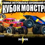 Главные экстремальные соревнования России —  «Кубок Монстров»!
