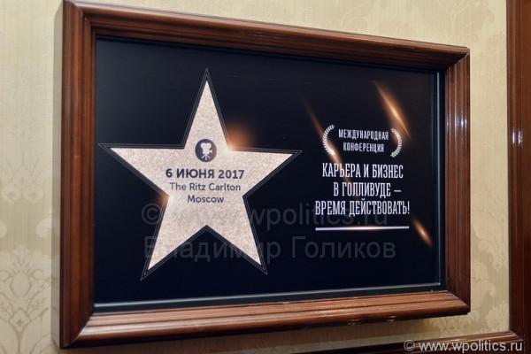 """""""Голливудский прием"""" в центре Москвы."""