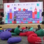 """Книжный фестиваль """"Красная площадь""""."""