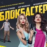 """Автограф-сессия и премьера фильма """"Блокбастер""""."""