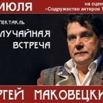 Моноспектакль Великого Актера!