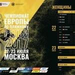 Впервые в истории: чемпионат Европы по пляжному регби — в Москве!