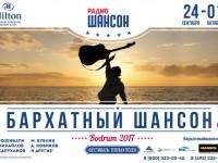В Бодруме пройдет XV юбилейный музыкальный фестиваль «Бархатный Шансон»