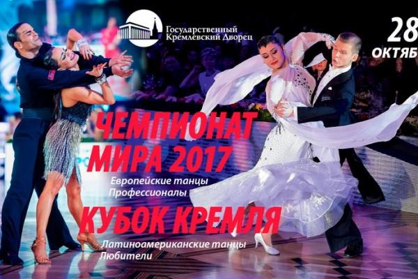 Чемпионат мира WDC 2017 по европейским танцам