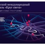 «КРУГ СВЕТА» —  фестиваль впечатлений  в Москве