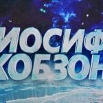 Восьмидесятилетие МЭТРА эстрады Иосифа Кобзона в Кремле!