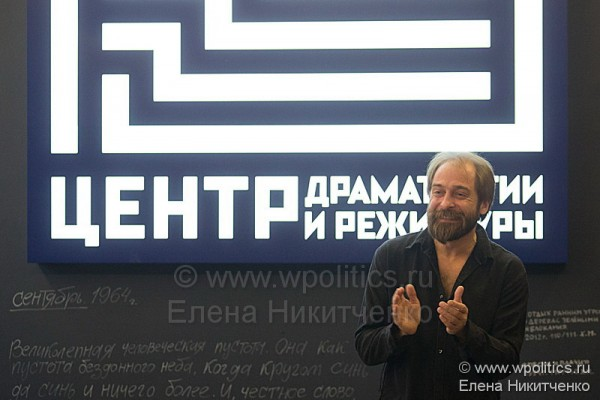 Центр драматургии и режиссуры  — сбор труппы