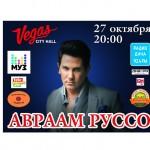 Авраам Руссо ― устраивает сольный концерт в Vegas City Hall  27 октября 2017 года.