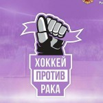 ФХР и Русфонд подписали проект «Хоккей против рака»
