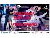 Чемпионат мира WDC 2017 по европейским танцам среди профессионалов