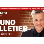 Bruno Pelletier Единственный концерт в Москве