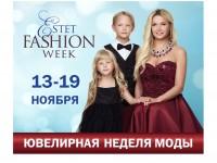 Estet Fashion Week: осень-2017