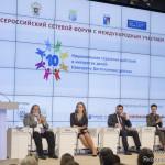 «Национальная стратегия действий в интересах детей: навстречу Десятилетию детства»