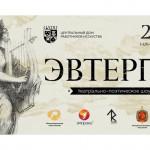 Финал театрально-поэтического конкурса «Эвтерпа»