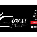 IX Международный конкурс исполнительского искусства  Гран-при «Золотые таланты» для детей и юношества