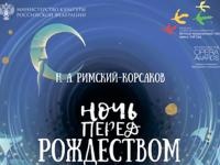 «Ночь перед Рождеством» в театре Н.Сац