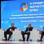 IV Юридический форум стран БРИКС.